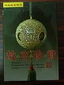 典藏故宮撲克牌禮盒:IMGP8120.JPG