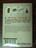 典藏故宮撲克牌禮盒:IMGP8125.JPG