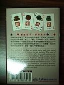 典藏故宮撲克牌禮盒:IMGP8138.JPG
