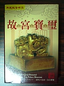 典藏故宮撲克牌禮盒:IMGP8139.JPG
