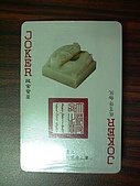典藏故宮撲克牌禮盒:IMGP8143.JPG