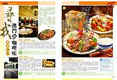 作品集:月刊內頁-p11-12.jpg