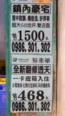 2017小琉球:20171002_221230 (576x1024).jpg