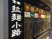2015京阪神奈八天七夜跨年行:20141227_132705.jpg