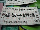 09.12.03-07 京都大阪快樂自由行-第五天:091207-018.JPG
