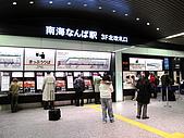 09.12.03-07 京都大阪快樂自由行-第五天:IMG_6695.JPG