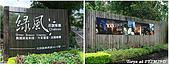 1Y2M29D綠風莊園:綠風大門口.jpg