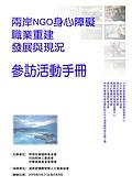 美工設計:參訪活動手冊封面.jpg