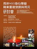 美工設計:研討會手冊封面.jpg