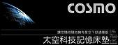 美工設計:cosmos02b