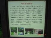 鐵道紀念物或遺跡:第二代尖筆山隧道解說牌