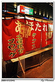 2009北九州櫻花、溫泉還有拉麵之旅Day2_熊本登城:DSC_5303.jpg