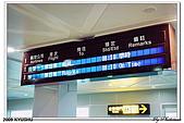 2009北九州櫻花、溫泉還有拉麵之旅Day1_初訪博多:DSC_4688.jpg