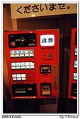 2009北九州櫻花、溫泉還有拉麵之旅Day1_初訪博多:DSC_4705.jpg