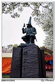 2009北九州櫻花、溫泉還有拉麵之旅Day2_熊本登城:DSC_5016.jpg