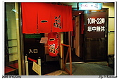 2009北九州櫻花、溫泉還有拉麵之旅Day1_初訪博多:DSC_4719.jpg
