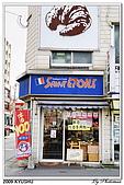 2009北九州櫻花、溫泉還有拉麵之旅Day2_熊本登城:DSC_5170.jpg