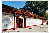 2009北九州櫻花、溫泉還有拉麵之旅Day2_熊本登城:DSC_5219.jpg