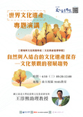 2019.04.10自然與人結合的文化遺產保存─文化景觀的發展趨勢:自然與人結合的文化遺產保存─文化景觀的發展趨勢-01.png
