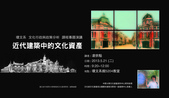 2013.05.21「近代建築中的文化資產」凌宗魁演講照片:20130521_演講海報.jpg