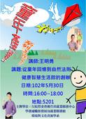 2013.05.30 童年產業系列之三:從童年回憶到自然法則健康智慧生活館的創辦:123-3.jpg