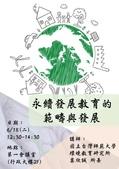 2019.06.18 永續發展教育的範疇與脈絡 :47-1.jpg