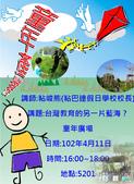 2013.04.11童年產業系列之一:台灣教育的另一片藍海?童年廣場:123-1.jpg