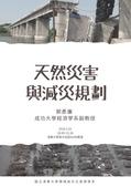 2019.03.25天然災害與減災規劃:28-1.jpg