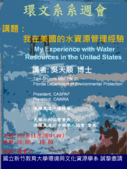 2013.11.28 系週會演講《我在美國的水資源管理經驗》:20131128系週會海報.png