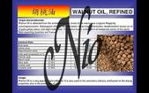 基礎油-液體類.植物油,按摩油,基底油,手工皂材料,手工皂原料,精油,精油按摩:基礎油 - 胡桃油 WALNUT OIL - Nio.jpg