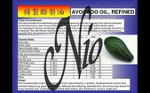 基礎油-液體類.植物油,按摩油,基底油,手工皂材料,手工皂原料,精油,精油按摩:基礎油 - 精製酪梨油 REFINED AVOCADO OIL - Nio.jpg