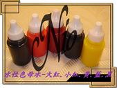 手工皂-皂基.皂模.矽膠.吐司模:水性色母水-大紅-小紅-黃-藍-黑