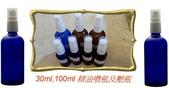 玻璃容器-容器-瓶瓶罐罐-化妝品容器、化工容器.容器:30及100ML精油噴瓶及壓瓶.jpg