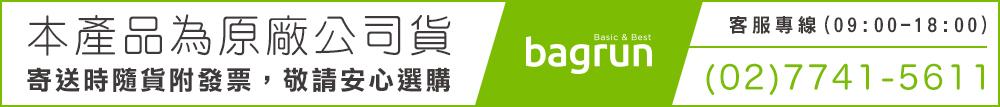 bagrun原廠公司貨隨貨附發票