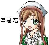okai的CG小物:翠星石