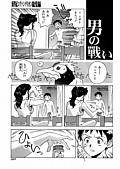 湯尼嶽崎的EVA漫畫:トニーたけざき02_03.jpg