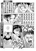 湯尼嶽崎的EVA漫畫:トニーたけざき02_05.jpg