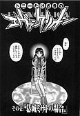 湯尼嶽崎的EVA漫畫:eva-0061.jpg