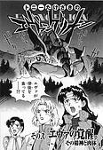 湯尼嶽崎的EVA漫畫:eva-0067.jpg