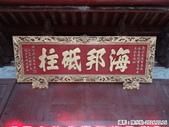 2016.10.16廈門之旅:泉州天后宮 (5).JPG