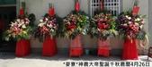 2019神農大帝聖誕千秋108-4-26:神農大帝聖誕千秋農曆4月26日11.jpg