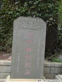 2016.10.16廈門之旅:湄州島天后宮之旅  (6).JPG