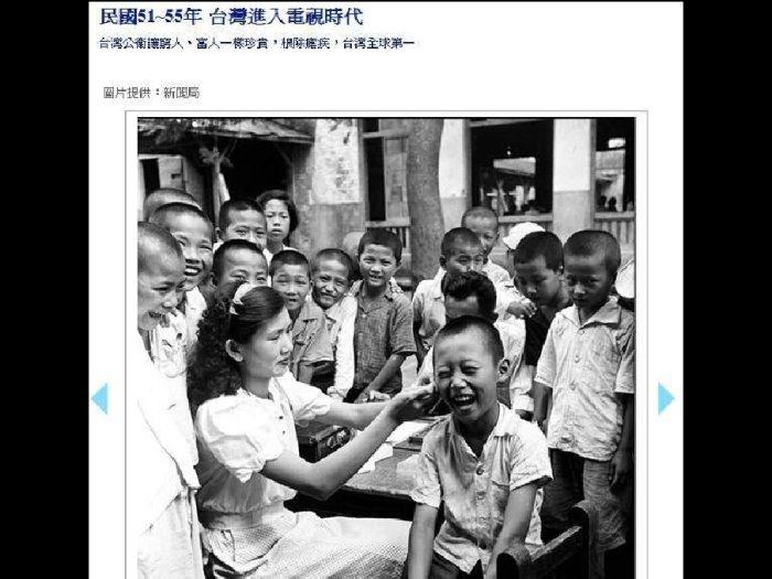 知識分享平台 - 台灣民國年1-100 :知識分享平台 - 台灣民國年1-100 (14).jpg