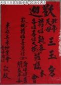 天母三玉宮蒞臨參香-2016.11.19:天母三玉宮蒞臨參香-2016.11 (1).jpg