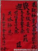 麥寮炎帝聖誕千秋(農曆/106/04/26):1.jpg