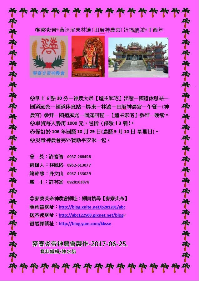 麥寮炎帝聖誕千秋(農曆/106/04/26):麥寮炎帝神農會南巡一日遊2017-10-29.jpg