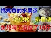 網路圖片:一種水煮的水果茶.jpg