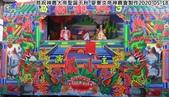 2019神農大帝聖誕千秋108-4-26:神農大帝聖誕千秋2020-05-18 (21)-1.jpg