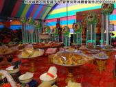 2019神農大帝聖誕千秋108-4-26:神農大帝聖誕千秋2020-05-18 (15)-1.jpg