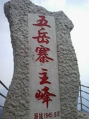 石家庄五岳寨:石家庄五岳寨 (8).jpg